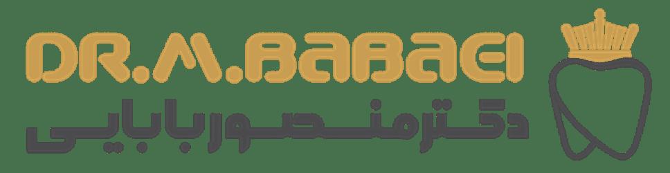 دکتر منصور بابایی